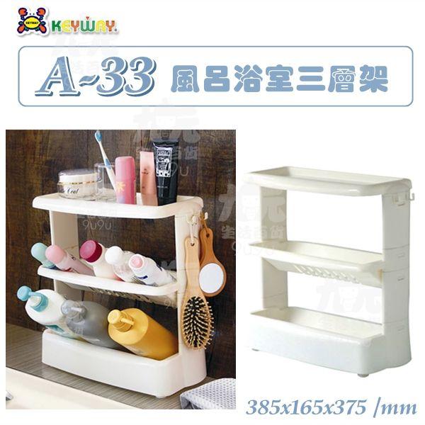 【九元生活百貨】聯府 A-33 風呂浴室三層架 浴室置物架 A33