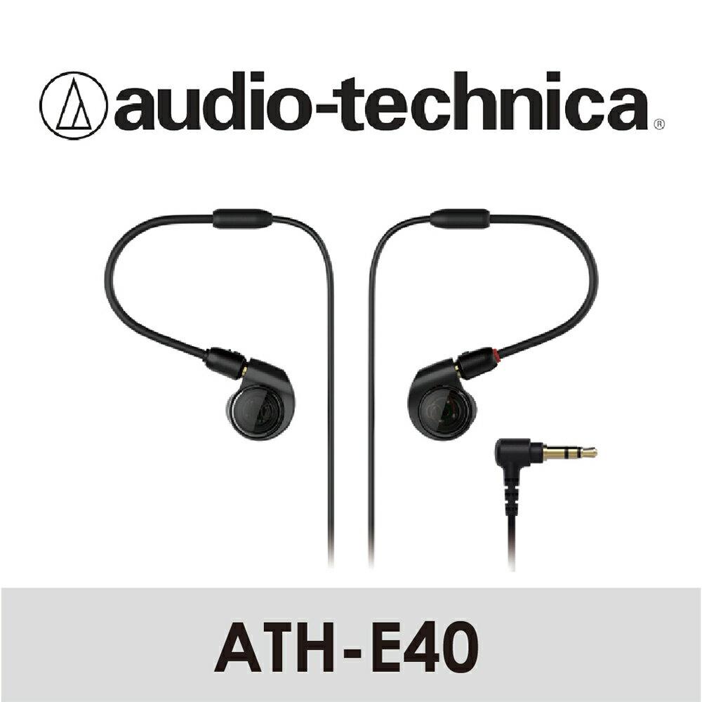 Audio-Technica 鐵三角   雙動圈耳塞式耳機 ATH-E40