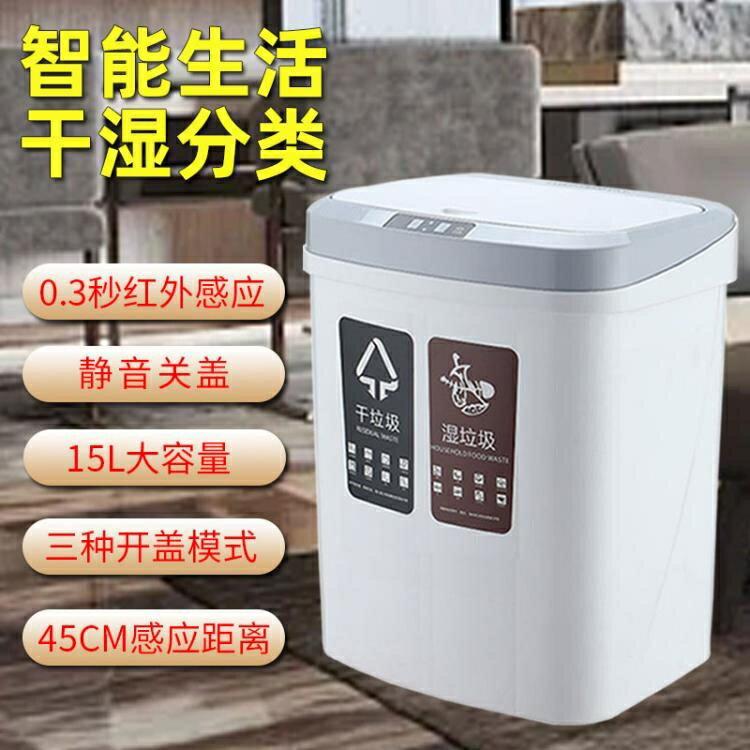智慧垃圾桶 智慧感應垃圾分類垃圾桶家用廚房客廳全自動干濕分類分離創意有蓋 摩可美家
