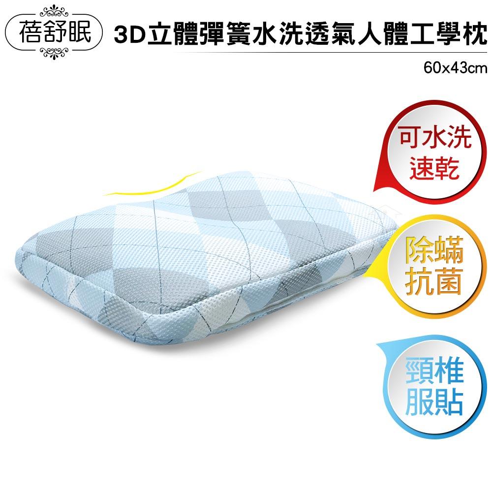 蓓舒眠 3D立體彈簧水洗透氣人體工學枕