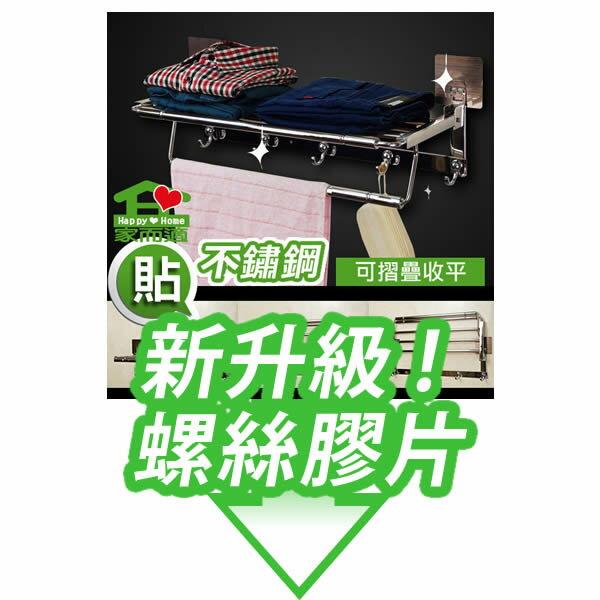家而適 不鏽鋼 置衣 毛巾架 置物架 (可摺疊)(新生級螺絲膠片) 無痕收納 1