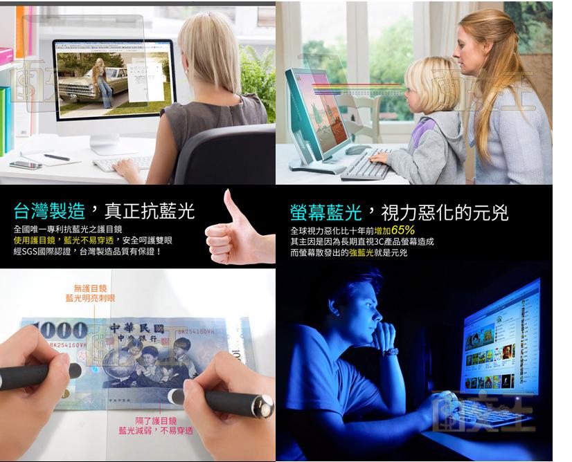【尋寶趣】aibo 22吋抗藍光液晶螢幕護目鏡 高透光 護目片 抗UV 抗強光 SGS認證 FG-JN22PLB 3