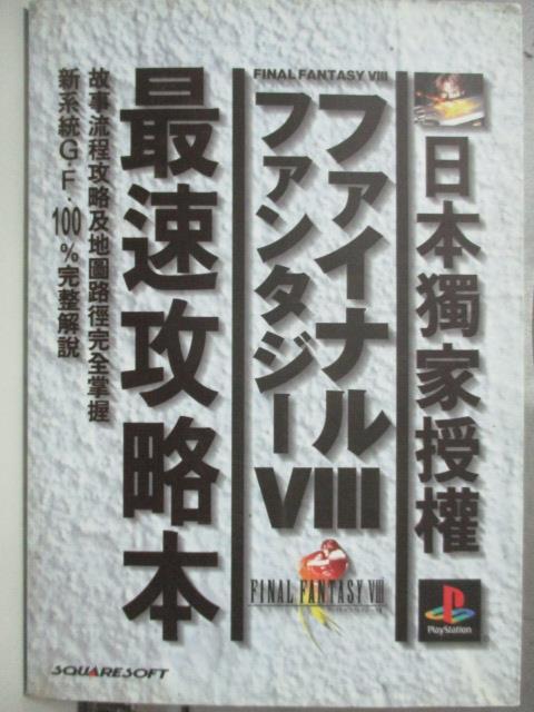 【書寶二手書T1/電玩攻略_HQX】太空戰士VIII最速攻略本_精平裝:平裝本