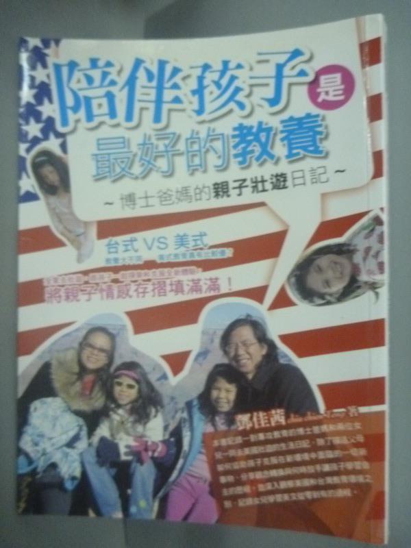 【書寶二手書T5/親子_ZGR】陪伴孩子是最好的教養:博士爸媽的親子壯遊日記_鄧佳茜