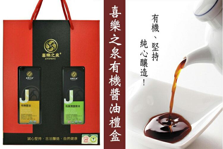 MIT台灣製造喜樂之泉有機醬油禮盒