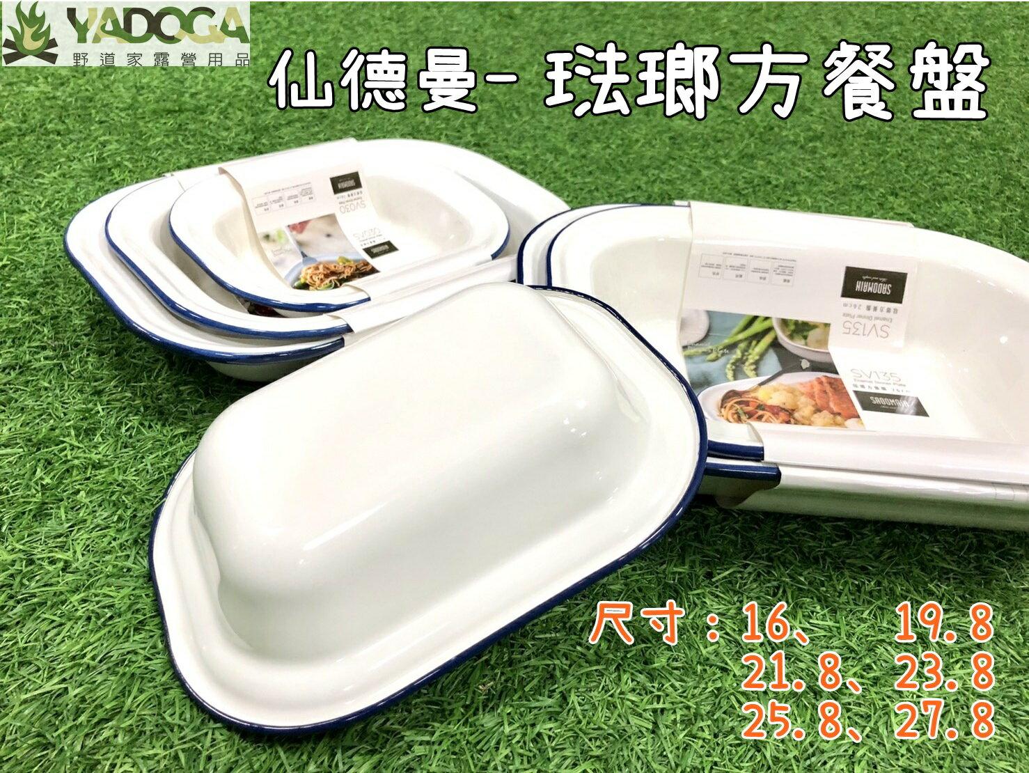 【野道家】仙德曼sadomain 琺瑯方餐盤 焗烤盤 義大利麵盤 琺瑯盤