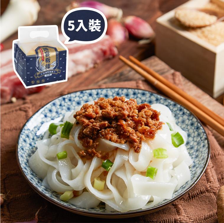 【國宴粄條】栗園米食 | 古早味肉燥粄條 | 5入一組