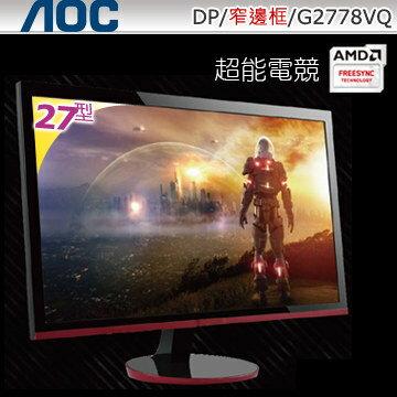 AOCG2778VQ遊戲顯示器(G2778VQ96)【迪特軍】