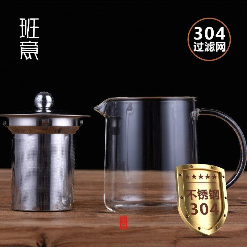 班意公道杯帶茶漏網隔茶器過濾 濾網分茶器帶把加厚玻璃耐熱茶具1入