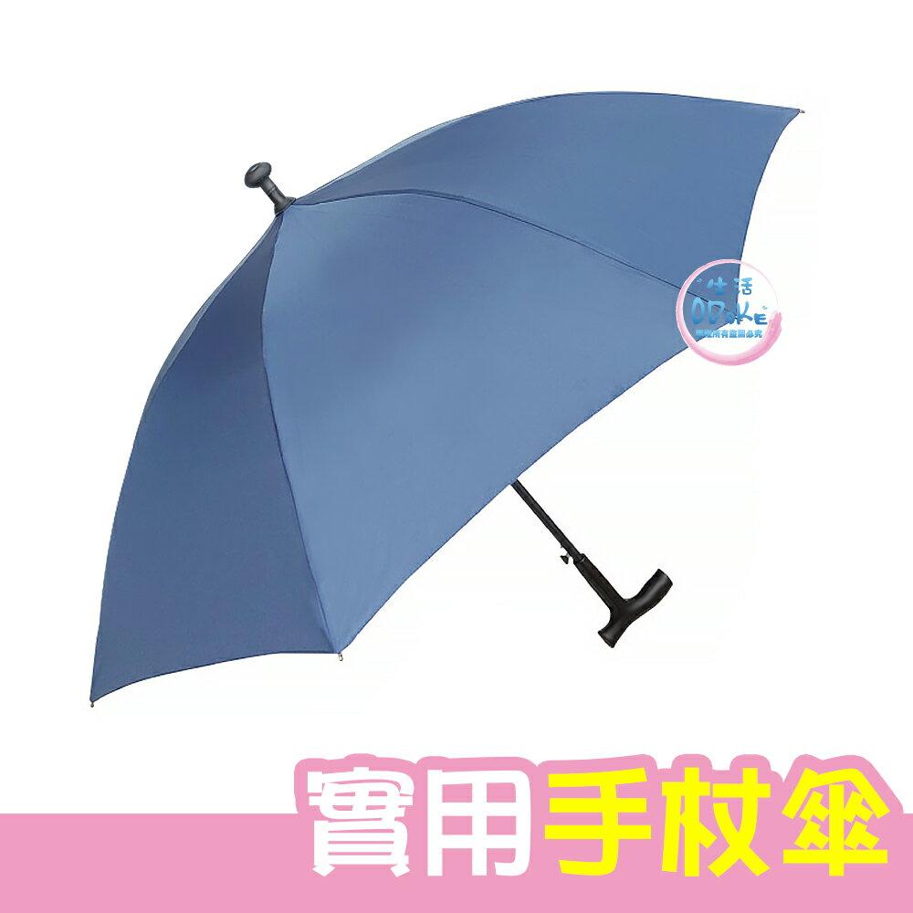 圓滿 實用手杖傘 EA003-1 銀髮族專用 雨傘 雨傘拐杖 手杖傘 拐杖傘 登山拐杖【生活ODOKE】