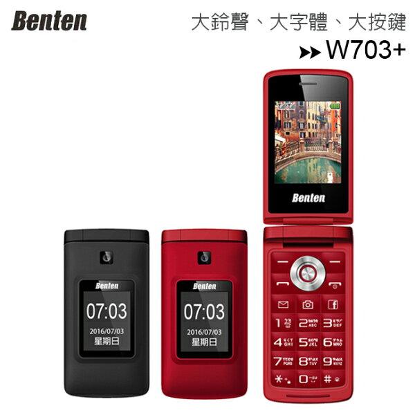 BentenW703+(W703PLUS)3G雙螢幕摺疊銀髮族御守機◆送原廠配件盒+腰掛式皮套