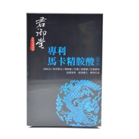 【小資屋】君御堂馬卡精胺酸強悍錠30錠 有效日期2019.8.30