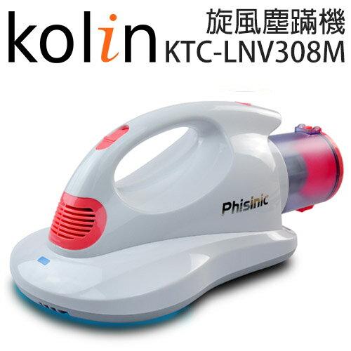 【Kolin 歌林】 KTC-LNV308M 旋風塵蹣機打塵?機