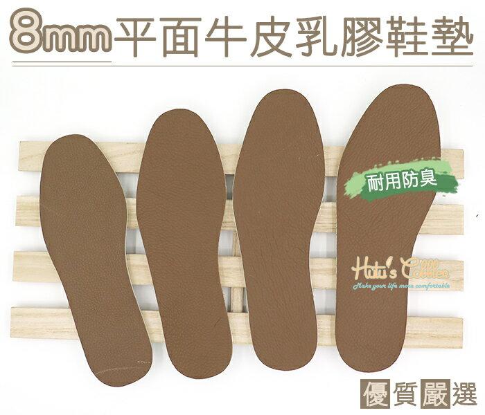 ○糊塗鞋匠○ 優質鞋材 C46 台灣製造 8mm平面牛皮乳膠鞋墊 -雙