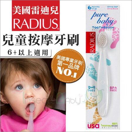 +蟲寶寶+【Radius雷迪兒】pure baby 兒童按摩牙刷-6個月以上/美國牙醫協會ADA認證 《現+預》