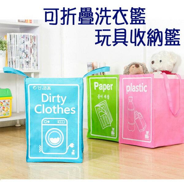 BO雜貨【SV6347】SAFEBET 優質編織工藝髒衣籃 可折疊洗衣籃 帶提手玩具髒衣服收納籃