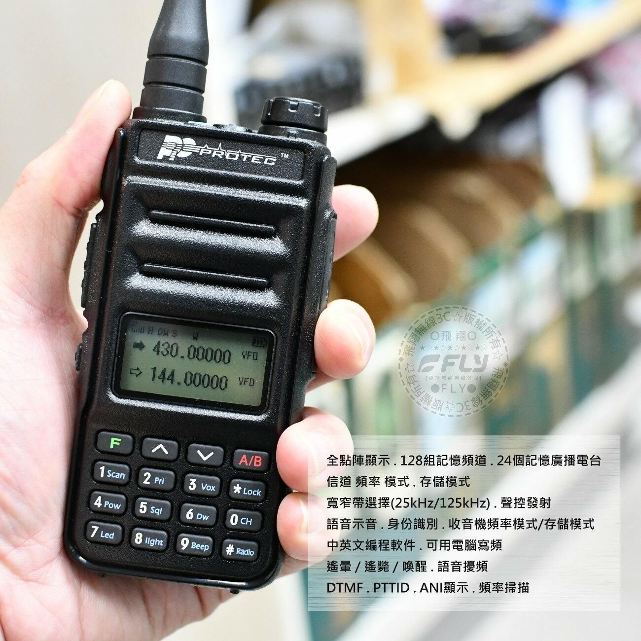 《飛翔無線3C》PROTEC PT-1688 無線電 手持式雙頻對講機◉公司貨◉大容量鋰電◉登山露營◉跟車通話