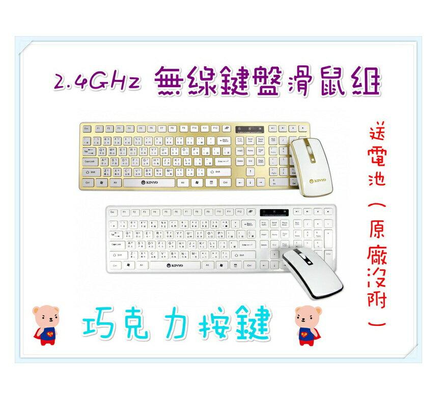 鍵盤 耐嘉無線鍵盤滑鼠組  滑鼠 桌上型電腦 筆記型電腦 USB 電腦周邊 辦公 GKBM-885