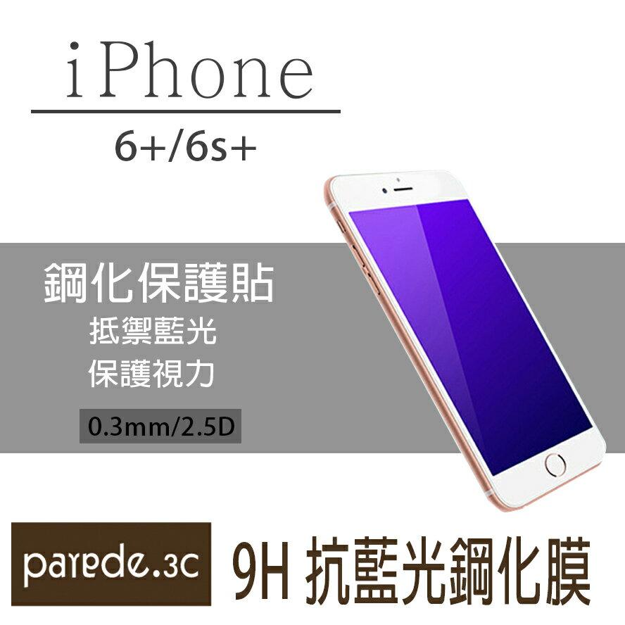 護眼抗藍光鋼化玻璃膜 蘋果iphone6 plus  6S plus 5.5吋  防指紋