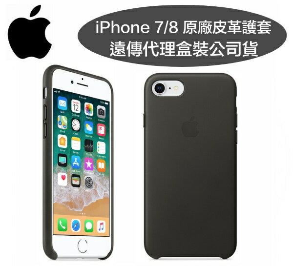 【免運費】【原廠皮套】Apple iPhone8/iPhone7【4.7吋】原廠皮革護套-炭灰色【遠傳、台灣大哥大公司貨】iPhone8