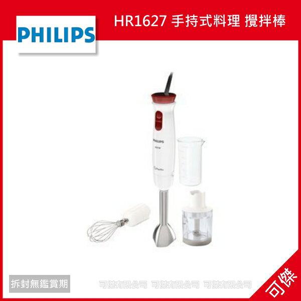 可傑  Philips 飛利浦 HR1627 手持式料理 攪拌棒 (全配組) 公司貨