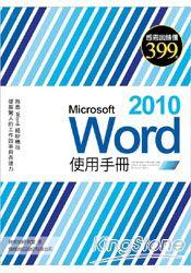 Microsoft Word 2010使用手冊 - 限時優惠好康折扣