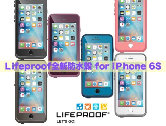 Lifeproof for iPhone 6s fre 系列 4.7吋 防水 防摔 防震 軍規 行星國際公司貨 防水殼