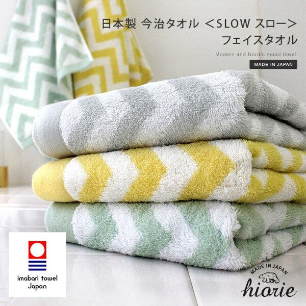 日本必買免運代購-日本製日本桃雪hiarie日織惠今治織上100%純棉毛巾北歐幾何波紋33×79cmTSLft。共3色