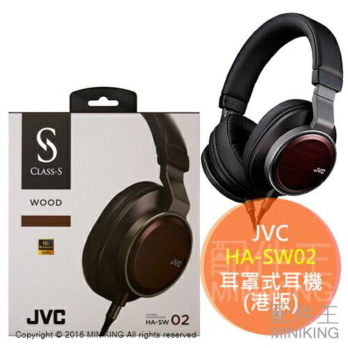 【配件王】港版 JVC HA-SW02 耳罩式耳機 立體聲 木質振膜 WOOD01 另 PX100-II