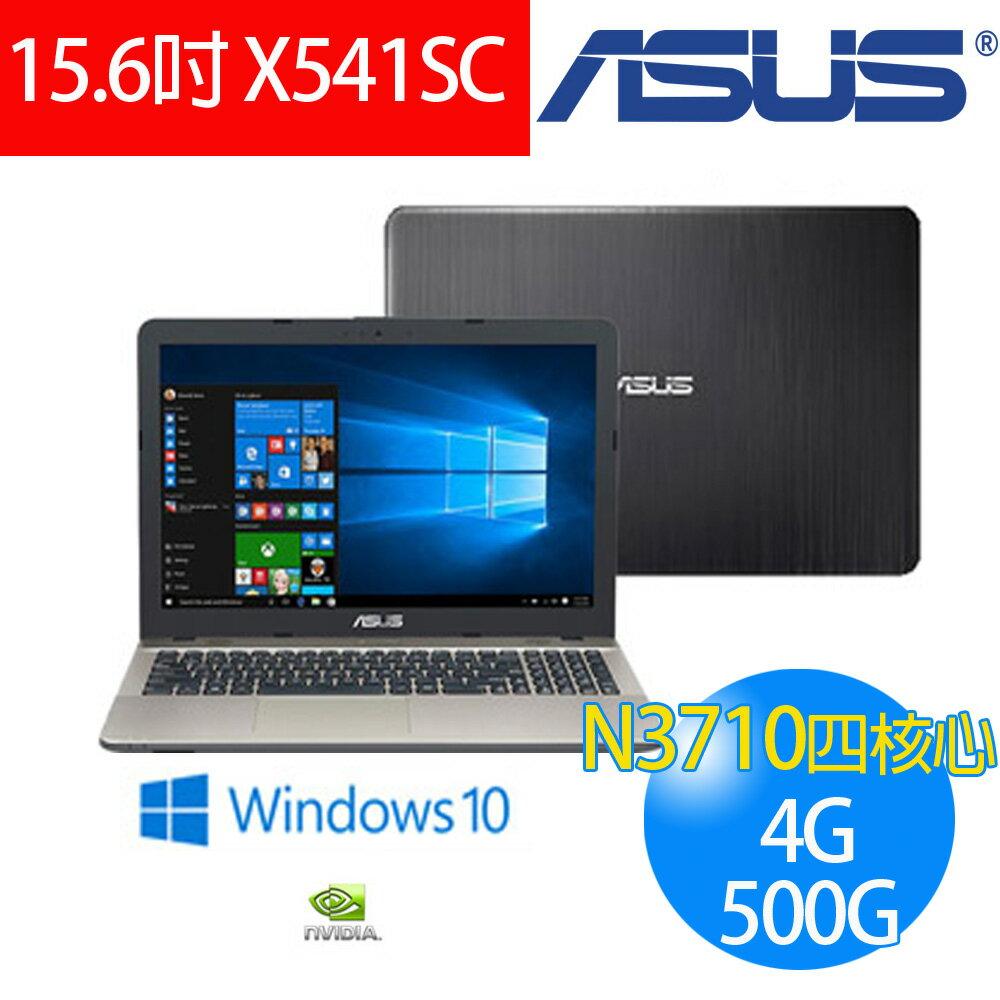 【福利品】華碩 ASUS X541SC-0051AN3710 15.6吋 四核心N3710/4G/500G/NV 810 2G獨顯/Windows 10 文書筆電