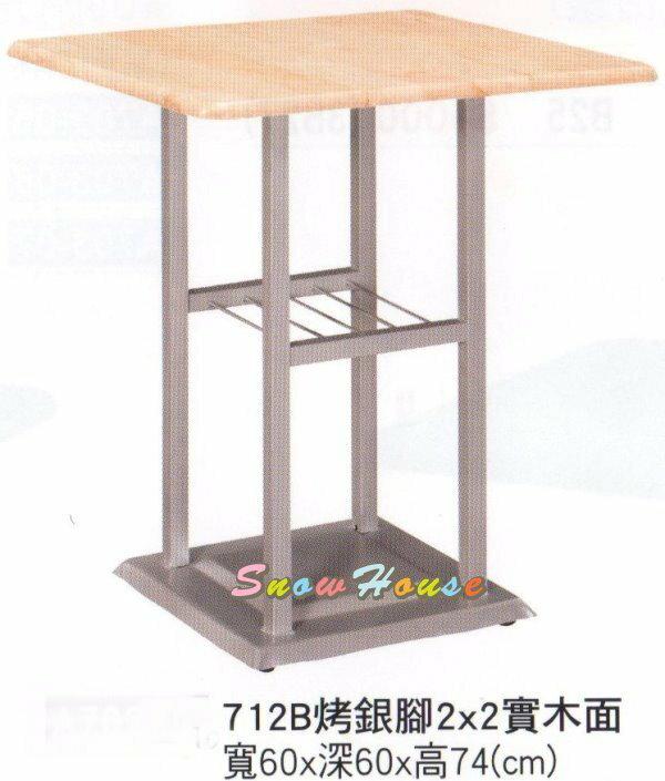╭~雪之屋居家 館~╯A702~06 712B烤銀腳2x2實木面餐桌 飯桌 咖啡桌 置物桌