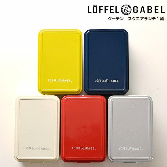 日本製LoFFEL & GABEL 繽紛便當盒 午餐盒  600ml 可微波  / ibplan-sab-2297  /  日本必買 日本樂天代購直送(2538)。滿額免運 /  件件含運 0