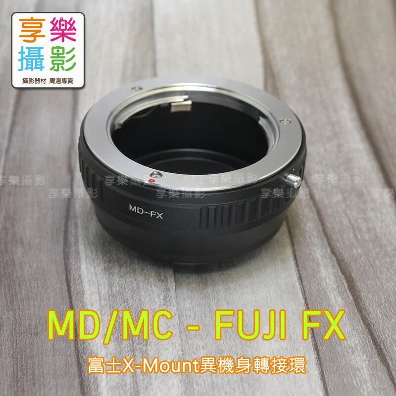 [享樂攝影]Minolta MD MC鏡頭轉接Fujifilm X-Mount 轉接環 X-Pro1 X接環 無限遠可合焦MC MD SR Rokkor FX