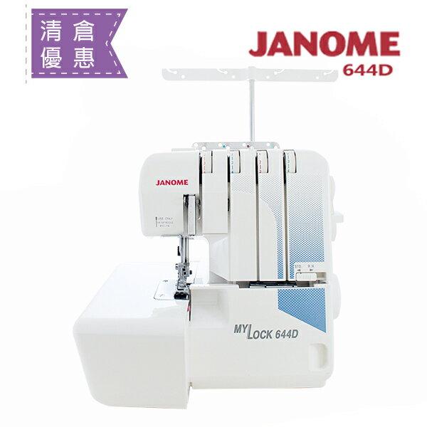 (大回饋)日本車樂美JANOME拷克機644D