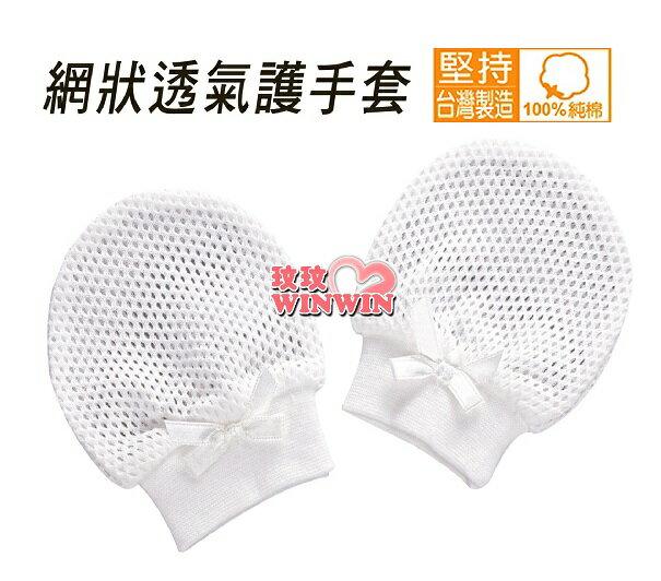 小獅王辛巴S.7025網狀透氣護手套~呵護寶寶細嫩的肌膚