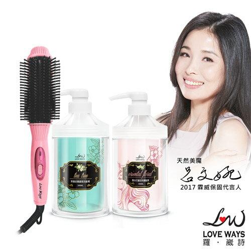 【LOVEWAYS羅崴詩】洗髮精+護髮乳贈羅崴詩八排式電熱造型梳