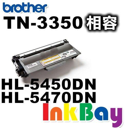 BROTHER TN-3350 環保碳粉匣(黑色),適用機型:HL-5450DN/HL-5470DN