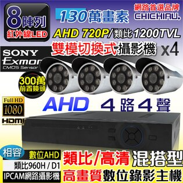 奇巧數位科技有限公司:【CHICHIAU】4路AHD720P數位高清遠端監控套組(含雙模切換SONY高功率八陣列燈130萬畫素攝影機x4)
