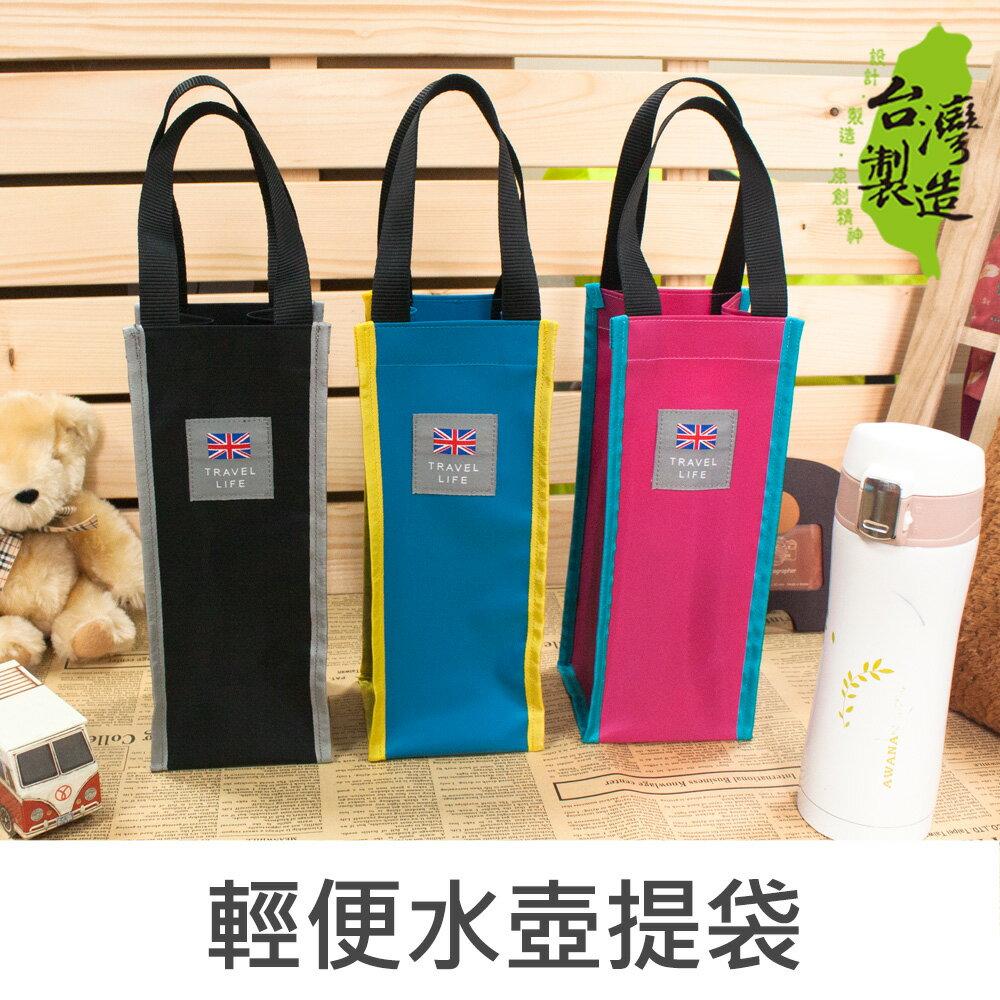 珠友 PB-60256 輕便水壺提袋/水瓶套/水壺套/水壺袋