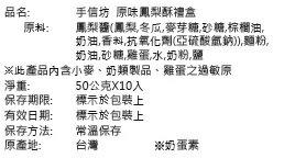 元宵加碼『799折100』【手信坊】原味鳳梨酥(10入/盒)-經典原味,愛不釋手☆折扣碼:FOOD022301
