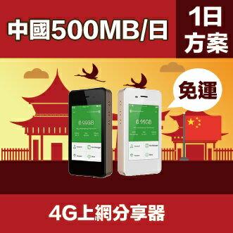 GLOBAL WiFi 亞洲行動上網分享器 中國 4G 500MB/日