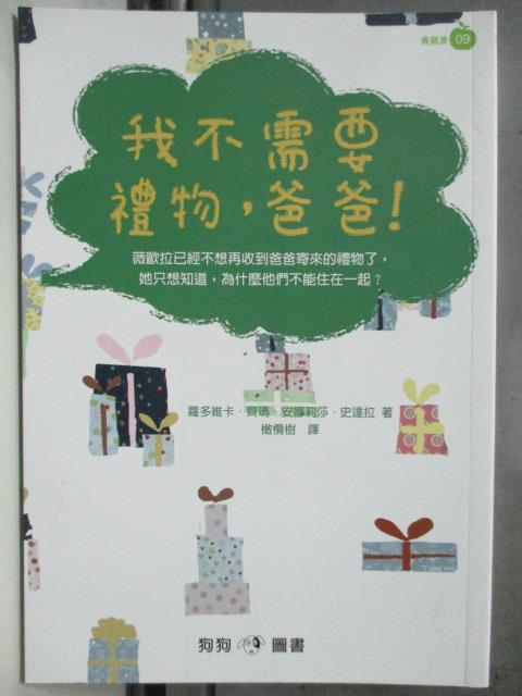 【書寶二手書T2/勵志_HHA】我不需要禮物,爸爸_蘿多維卡.齊瑪、安娜莉莎.史達拉作; 橄欖樹