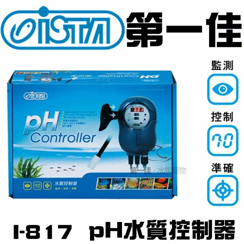 第一佳水族寵物  伊士達ISTA~pH水質控制器 I~817~安全 防塵 防水 防孩童誤