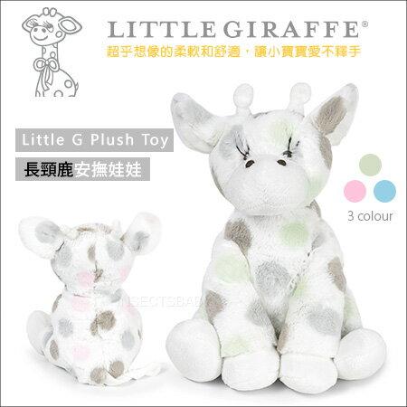 ?蟲寶寶?【美國Little Giraffe】極致觸感 G Plush Toy 長頸鹿安撫娃娃 28cm 2色可選