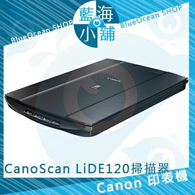 Canon 佳能 CanoScan LiDE120 超薄平台式掃描器 ~高解析度2400d