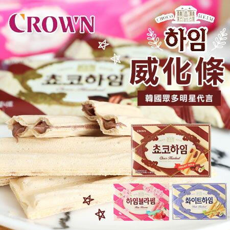 韓國 CROWN 威化條 142g 威化酥 威化餅 巧克力 草莓櫻桃 奶油 夾心餅 餅乾 韓國餅乾【N103135】