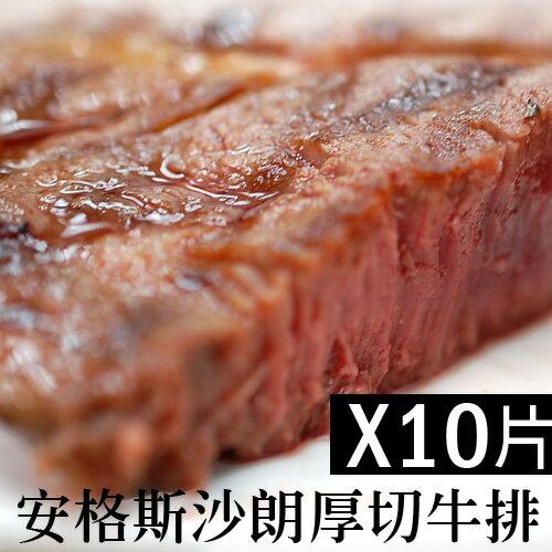 【築地一番鮮】1855濕式熟成美國安格斯PRIME厚切沙朗牛排10片(500g/片)免運組