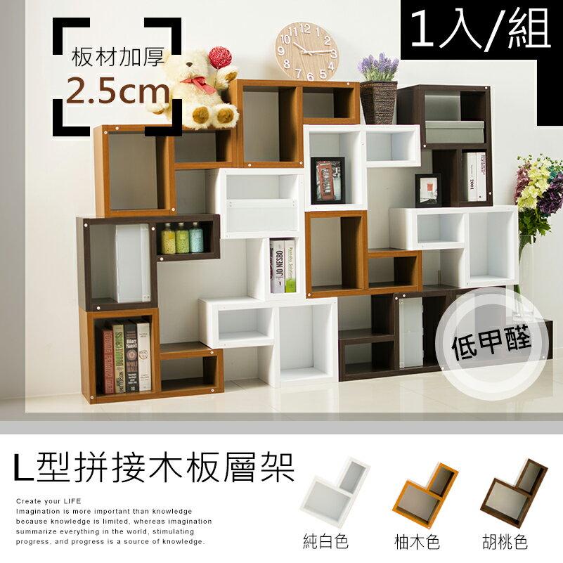 【dayneeds】環保低甲醛L型拼接木板創意組合收納櫃 1入/書櫃/鞋櫃/電視櫃/桌上架