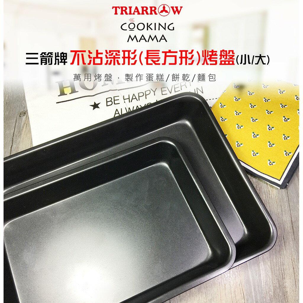 三箭 不沾深形(長方形)烤盤(小) 3303ST | PQ Shop