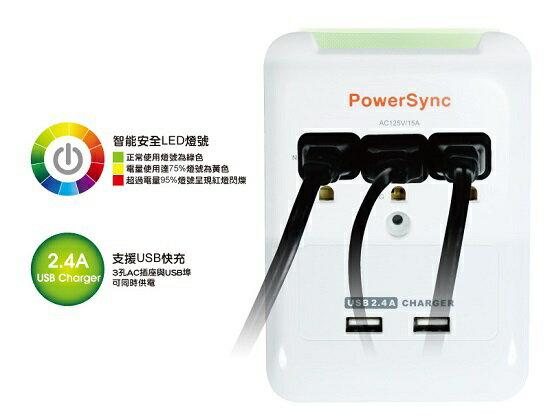 PowerSync群加 3插座+2USB LED指式壁插(TPAWN3OB0009) [大買家] 2